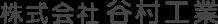 東大阪の水道局指定工事店 | 新築・リフォーム・メンテナンス|谷村工業